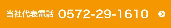 0572-29-1610